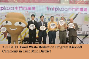 2013/07/03 Food Waste Reduction Program Kick-off Ceremony in Tuen Mun District