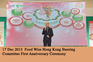 2013/12/17 Food Wise Hong Kong Steering Committee First Anniversary Ceremony