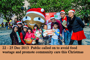 2013/12/22-25 Public called on to avoid food wastage and promote community care this Christmas