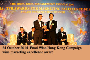 24 October 2014 Food Wise Hong Kong Campaign wins marketing excellence award