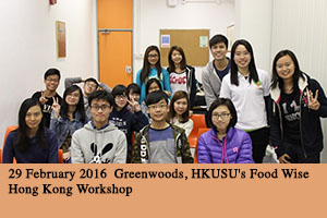 29 February 2016 Greenwoods, HKUSU's Food Wise Hong Kong Workshop