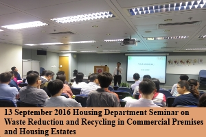 13 September 2016 Housing Department Seminar on Waste Reduction and Recycling in Commercial Premises and Housing Estates