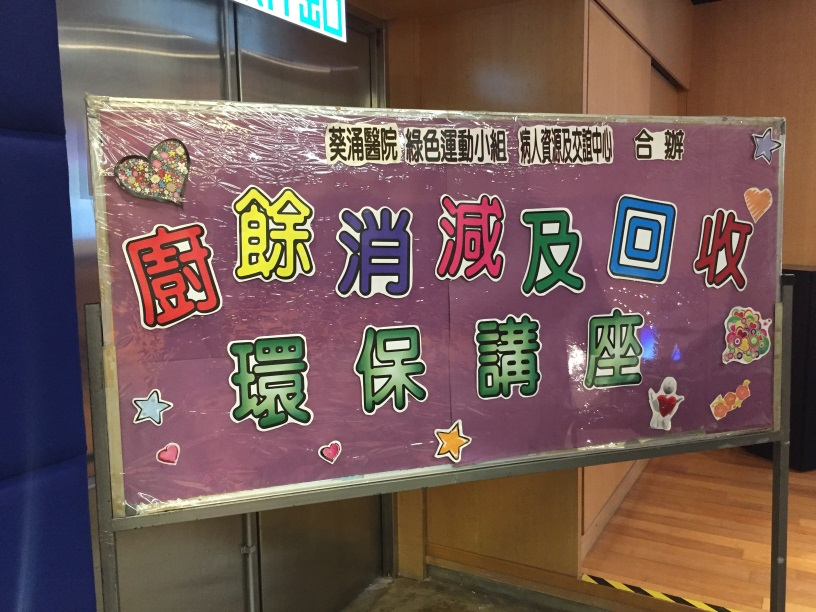 Kwai Chung Hospital Food Wise Hong Kong Workshop: Event banner