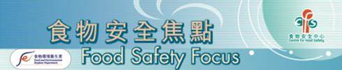 Food Safety Guideline for Food Recovery
