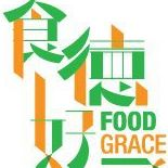 「FOOD GRACE」Food Recycling Scheme