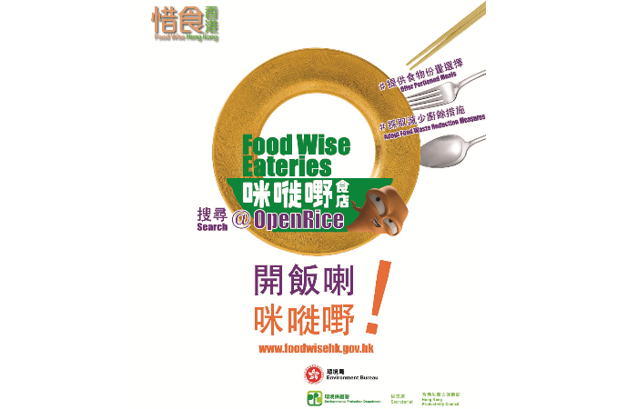 Food Wise Restaurant in Hong Kong
